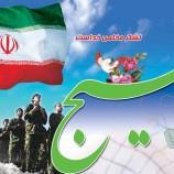 شروع به کار سایت پایگاه بسیج حضرت ولی عصر (عج) شهرستان بهشهر
