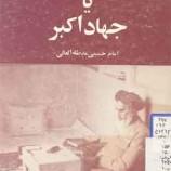 معرفی کتاب جهاد اکبر امام خمینی (ره)