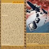 ویژه نامه بررسی ابعاد جنگ نرم