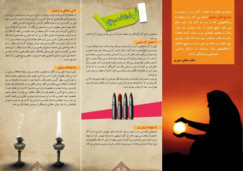 hejab01