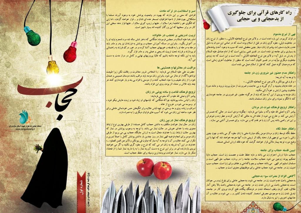 hejab02