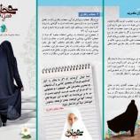 ویژه نامه فرهنگ حجاب و عفت