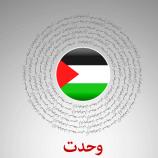 حوادث غزه و وحدت دنیای اسلام
