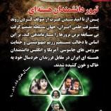 پوسترهای مرگ بر آمریکا «با نگاهی بر وقایع جنایتکارانه آمریکایی ها در حق ملت مظلوم ایران اسلامی»