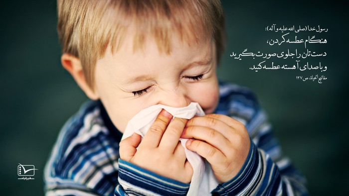 Sneezing-Low