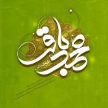 ویژه نامه ولادت امام محمد باقر (ع)