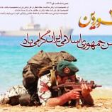 ۲۹ فروردین روز ارتش جمهوری اسلامی ایران مبارک باد