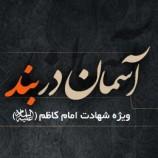 ویژه نامه شهادت حضرت امام موسی کاظم (ع)
