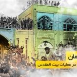 سوم خرداد سالروز آزادی خرمشهر، روز مقاومت و پیروزی