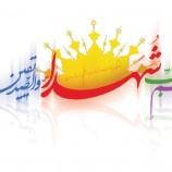 استقبال همه جانبه از یادواره شهداء سال ۱۳۹۴