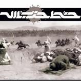 ویژه نامه محرم شماره اول هفته نامه خط حزب الله