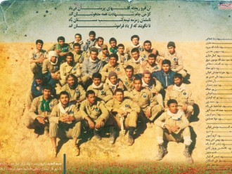 عکسی استثنایی از ۲۲ شهید در یک قاب