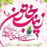 انتشار شعری به مناسبت ولادت حضرت زینب کبری (س)