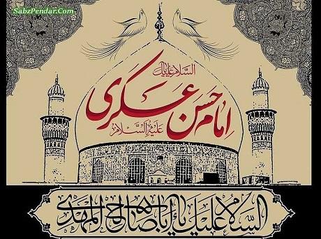 shahadat_emam_hassan_askari_sabzpendar-3