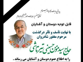 زمان مراسم تشییع جنازه حاج سید مومن حسینی تیرتاشی